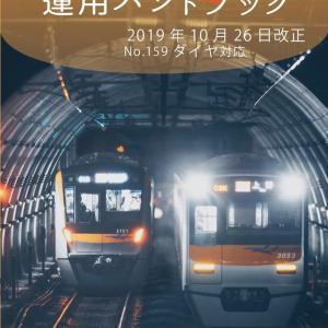 【C97 #つだぬまどうぶつえん】京成電鉄運用ハンドブックvol.2 2019年10月28日改正 No.159ダイヤ対応