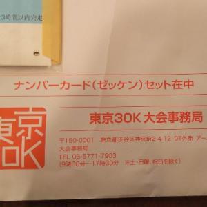 距離走25km・東京マラソン2020