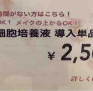 お仕事帰りの美顔チャージ 大阪難波