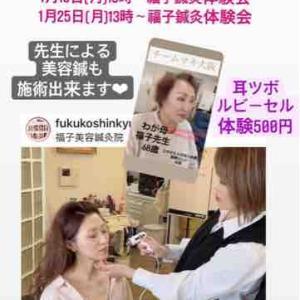 大阪桃谷福子美容鍼灸院にて体験