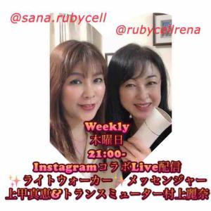 Instagram Live 配信