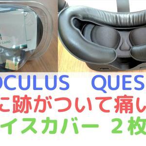 【OculusQuestフェイスカバー】顔に跡がついて痛いのでAMVRフェイシャルインターフェースブラケットを購入