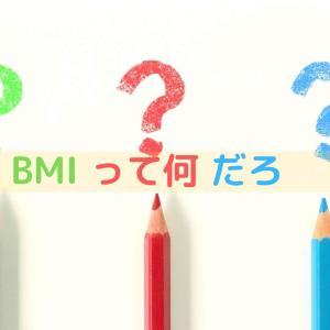 【BMIって何だろ】BMI早見表で肥満度チェック!食欲の秋を太らずに乗りきろう!