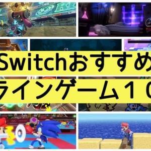 【1000万人とオンライン対戦!】家族で遊べるSwitchのおすすめオンライン対戦・協力ゲーム10選!