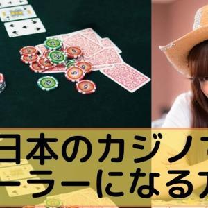 【年収10万$も夢じゃない?】カジノディーラーのなり方!日本のカジノで仕事をしよう!