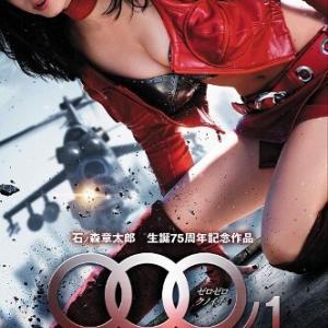 009ノ1(ゼロゼロクノイチ)THE END OF THE BEGINNING