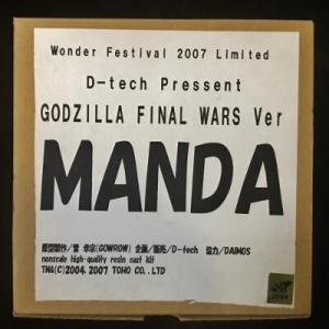 塩漬けはいかが:GFW Ver. マンダ