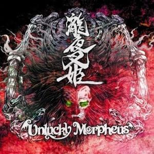 滝夜叉姫 / UNLUCKY MORPHEUS