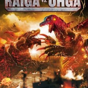GOD RAIGA vs. KING OHGA 《 深海獣 雷牙 対 溶岩獣 王牙 》