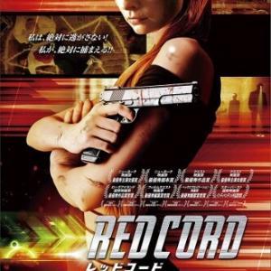 レッドコード