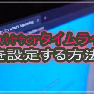 ブログにTwitterタイムラインを設置する方法