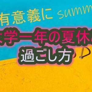 【有意義に】大学一年生の夏休みの過ごし方