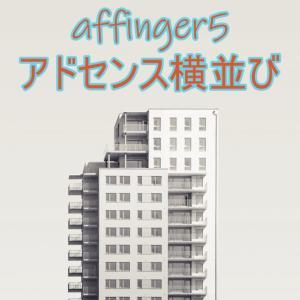 【最新】Affinger5でアドセンスを横並びにする方法【簡単設定】