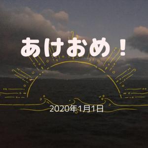あけおめFishing 2020