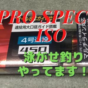 オールSICガイド仕様の遠投磯竿 PRO SPEC ISO KW 4号遠投