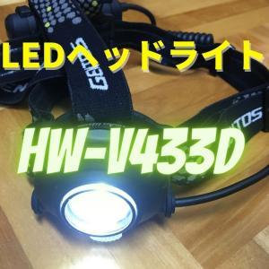 ジェントス LEDヘッドライト HW-V433D レビュー