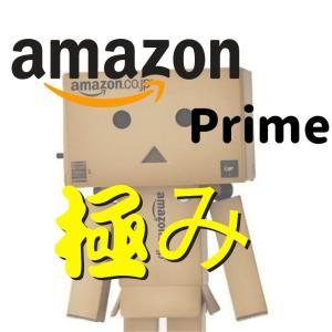 Amazon Primeでいつでもどこでも!ポチポチ生活!