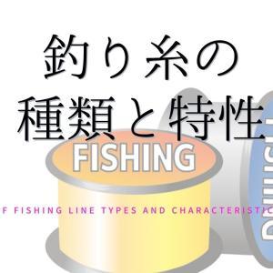 釣り糸の種類や用途の違いのお勉強