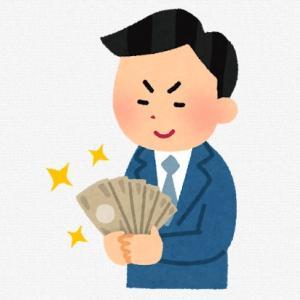 1人10万円!10万円の使い道の候補。ずっと配当金を受け取りたい