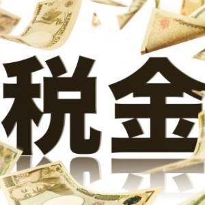 【悲報】これって早くもセミリタイア失敗って事か?税金も考慮せよ!