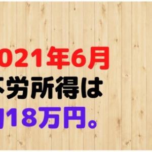 【2021年06月】不労所得の結果。月に18万円。家でゴロゴロ。