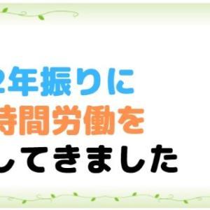 【2年振り】久しぶりに時間労働をしてきました。時給は1200円。