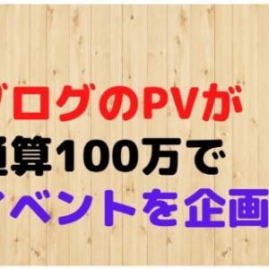 ブログの通算PVが100万に向けたイベントを考え中。お楽しみに。