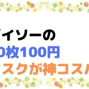 【神コスパ】ダイソーの30枚入り100円マスクがお得すぎるぞ!