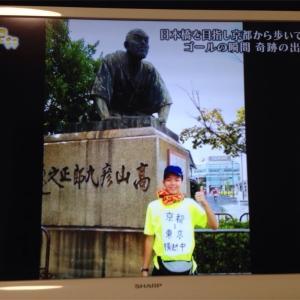 歩いて京都から東京まで行った話 【前編】