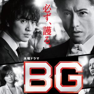[ドラマ]BG2~身辺警護人~ 「島崎が護ったもの」