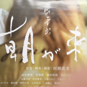 [映画]「朝が来る」<ネタバレなし感想>