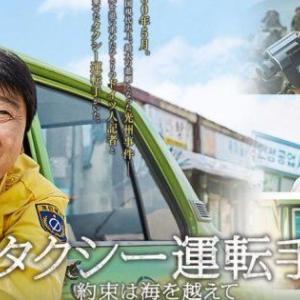 [映画]「タクシー運転手 約束は海を越えて」今日は何の日