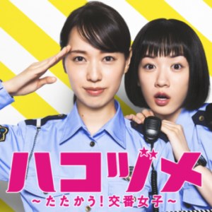 [ドラマ]「ハコヅメ ~たたかう!交番女子~」マンガが読みたくなる!!