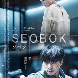 [映画]「SEOBOK ソボク」ネタバレなし<「ヒョン」の持つ意味を知って観てほしい>