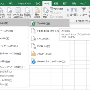 【Excel Power Query入門】他のブックからデータを取得する