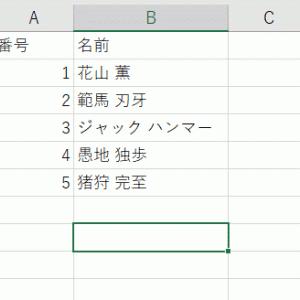 【Excel Power Query入門】2つの表を結合する