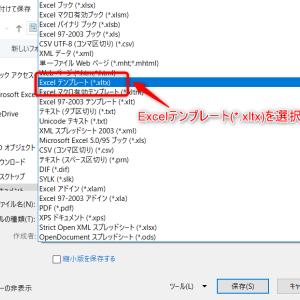 【Excel小ネタ】ブックのデフォルトの設定を変えたい【テンプレートを使う】