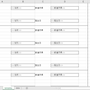 Excel VBAで差し込み印刷を実現する