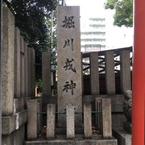 堀川戎神社に行ってきた