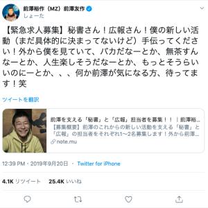ZOZOTOWN元社長 前澤氏 新プロジェクト始動か?
