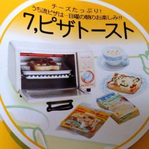 【ぷちサンプル】ごはんま~だ?! ピザトースト