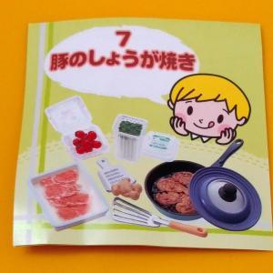 【ぷちサンプル】ほっぺがおちちゃう! 豚のしょうが焼き