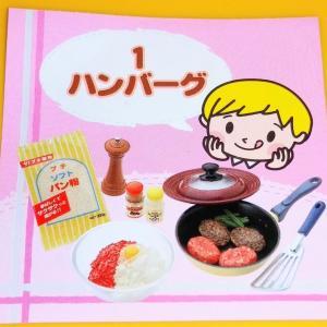 【ぷちサンプル】ほっぺがおちちゃう! ハンバーグ