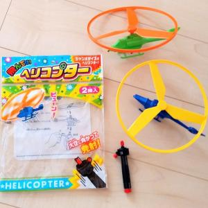 【100均】飛んでけ!ヘリコプター(おもちゃ)