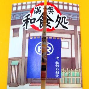 【ぷちサンプル】満喫和食処 旅館の朝食