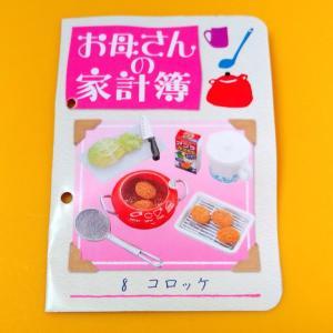 【ぷちサンプル】お母さんの台所 コロッケ