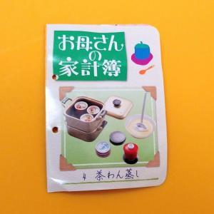 【ぷちサンプル】お母さんの台所 茶わん蒸し
