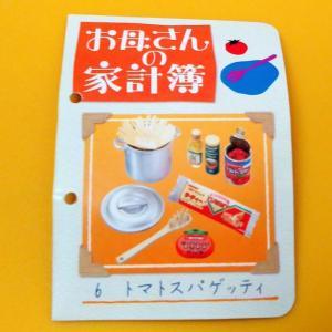 【ぷちサンプル】お母さんの台所 トマトスパゲッティ
