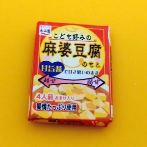 【ぷちサンプル】ママといっしょにクッキング 今日はマーボー豆腐
