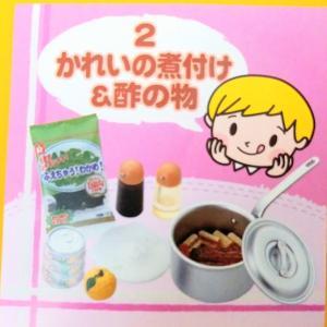 【ぷちサンプル】ごはんま~だ?! かれいの煮付け&酢の物